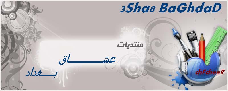 منتديات عشــــــــاق بــــــغداد
