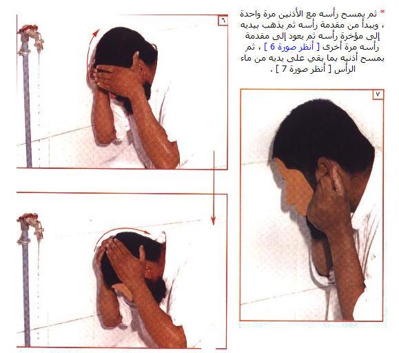 وضوئك وصحح صلاتك خلال الصور 511.jpg