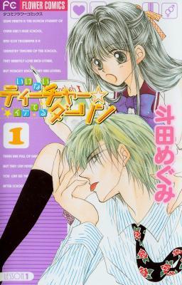 Professeur Mangas Sexe - Part 2
