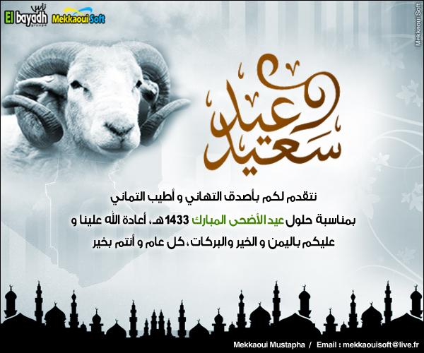 :: عيد اضحى مباركـ لجميع أعضاء المنتدى ::