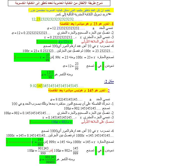 طريقة الانتقال من الكتابة العشرية لعدد ناطق إلى الكتابة الكسرية له 15781510.png