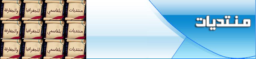 منتديات بلقاسمي للجغرافيا والجغارفة
