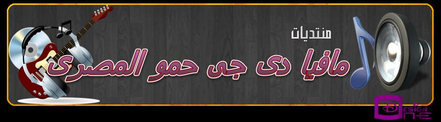 اهلا بيك فى مافيـا حمو المصرى- افلام عربي - افلام اجنبي - اغاني - كليبات - برامج - العاب-صور