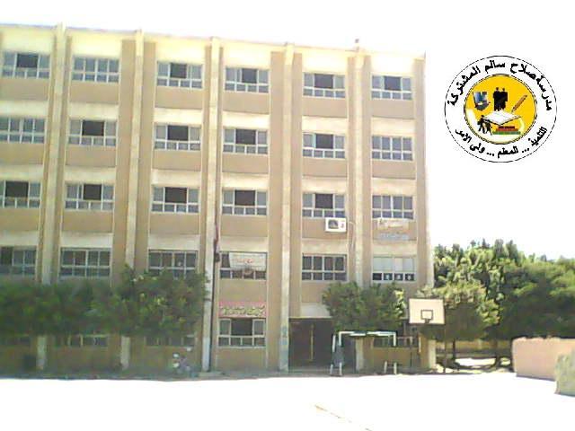 مدرسة صلاح سالم الابتدائية المشتركة - ناصر - بنى سويف