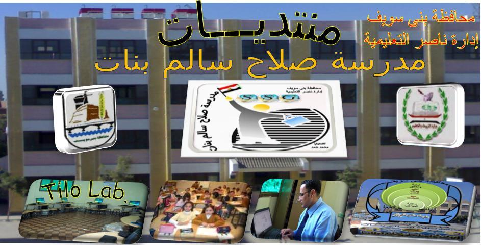 مدرسة صلاح سالم بنات