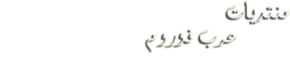 عرب فوروم
