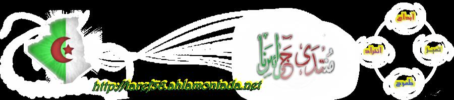 منتدى ولاية الطارف