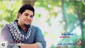أنشودة عيدنا سعيد لمحمد بشار