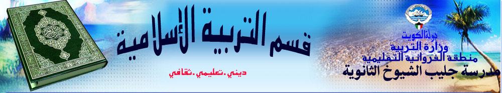 قسم التربية الاسلامية بثانوية جليب الشيوخ بنين