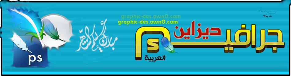 شبكة جرافيك ديزاين العربية