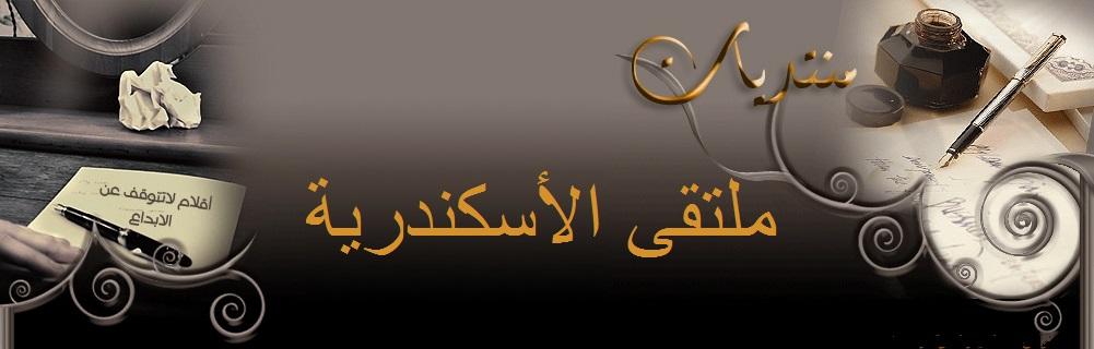 منتديات ملتقى الأسكندرية
