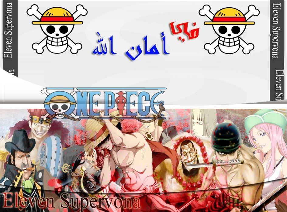أكبر تقرير عن النجوم الأحد عشر ون بيس Eleven Supervona One Piece uusoo_11.jpg