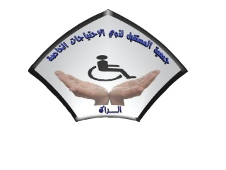 جمعية المستقبل لذوي الإحتياجات الخاصة