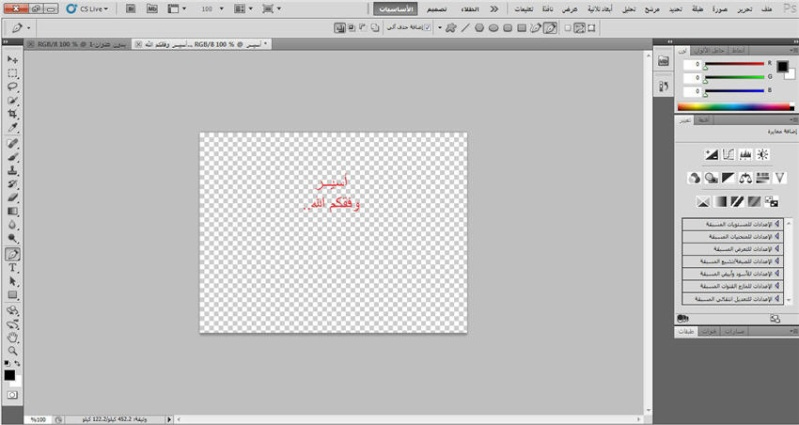 How Can I Write Arabic In Photoshop - URGENT HELP :(